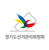 경기도선거관리위원회